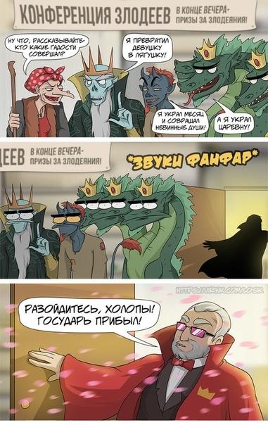Собрание злодеев Иллюстратор: Losj
