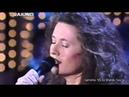GIGLIOLA CINQUETTI Giovane Vecchio Cuore Sanremo 1995 Prima Esibizione AUDIO HQ