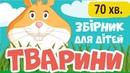РОЗВИВАЮЧІ МУЛЬТИКИ українською мовою про тварин для дітей! Всі серії!