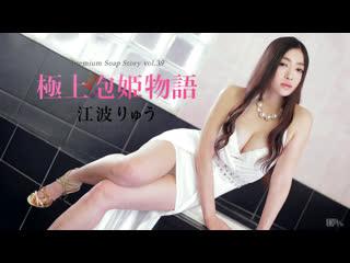 Японское порно ryu enami japanese porn nice girl, big tits, oral, doggy, straight, 69, cowgirl, cum in mouth, swallow, creampie