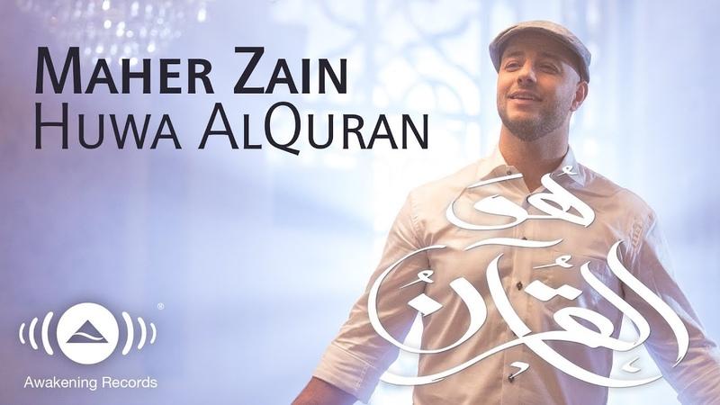 Maher Zain Huwa AlQuran Music Video ماهر زين هو القرآن