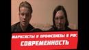 Марксисты и профсоюзы в России современность