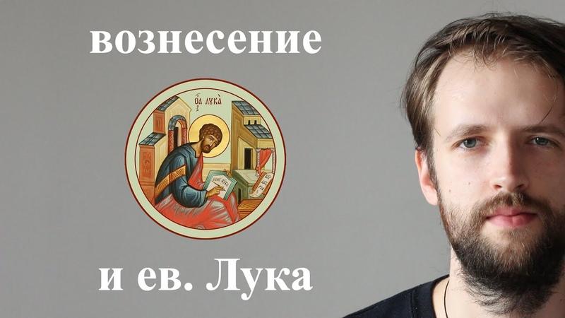богословие вознесения и евангелист Лука