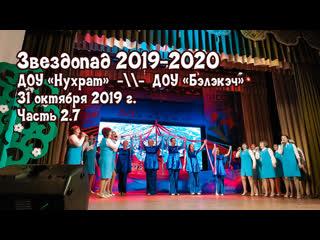 Звездопад 2019-2020, часть 2.7 Финальная массовка, , Мамадыш.