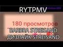 50 Sauce Дизлайк Streisand Barbra Streisand RYTPMV