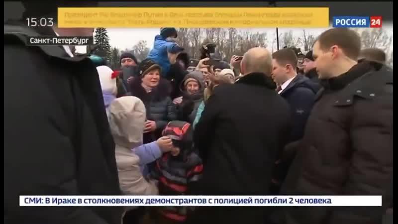 После церемонии возложения цветов на Пискаревском кладбище Путин пиарится с местными жителями.