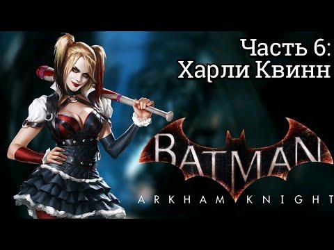 Batman Arkham Knight. Часть 6: Харли Квинн