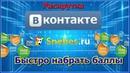 Накрутка Вконтакте друзей Snebes Как быстро набрать баллы