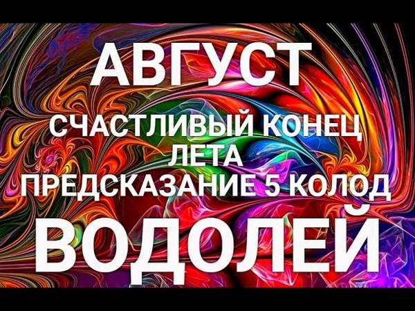 ВОДОЛЕЙ♒❤ Таро прогноз АВГУСТ 2020 Гороскоп Водолей Horoscope Aquarius AUGUST✨ Ирина Захарченко