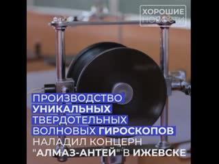 В Ижевске запущено производство твердотельных волновых гироскопов