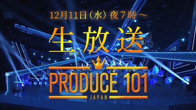 PRODUCE 101 JAPAN|最終回 予告|12/11(水) 19:00 TBS系列(全国ネット)にて生放送
