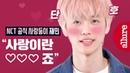 그저 바라만 보아도 힐링~ NCT 공식 사랑 둥이 재민이 직접 이야기 하는 '사랑'이란?   얼루어코리아 Allure Korea