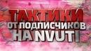 СКОЛЬКО ПОДНИМУ С 800 РУБЛЕЙ ПО ТАКТИКЕ ПОДПИСЧИКА НА NVUTIOFFICIAL ПОЙМАЛ 1% 3% 5%!!