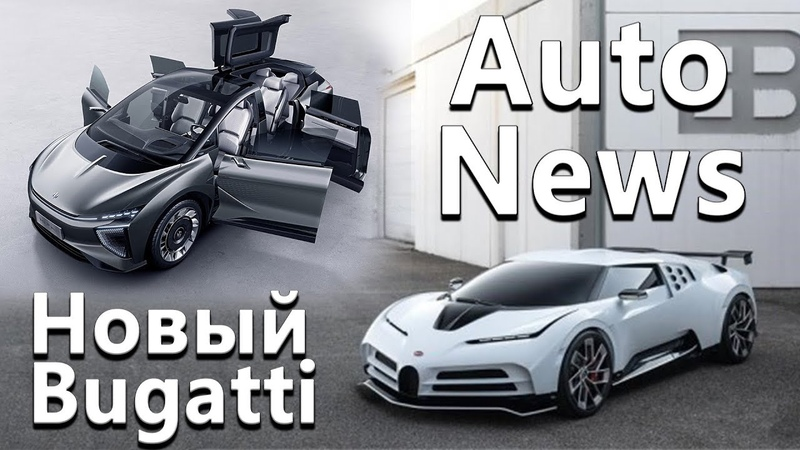 Новые Bugatti, Упал с мотоцикла на 340км.ч, 950км.ч по пустыне, Взрыв Тесла в Москве