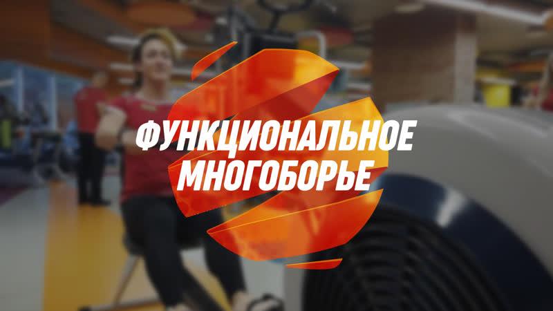 Функциональное многоборье. Соревнования в Челябинске. Турнир Citrus Fitness