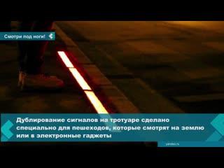 В Иркутске появился первый светофор со светодиодной полосой на тротуаре
