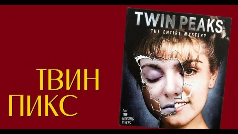 Тёплые ламповые вечера с Твин Пиксом 2 СЕЗОН 3 4 СЕРИЯ