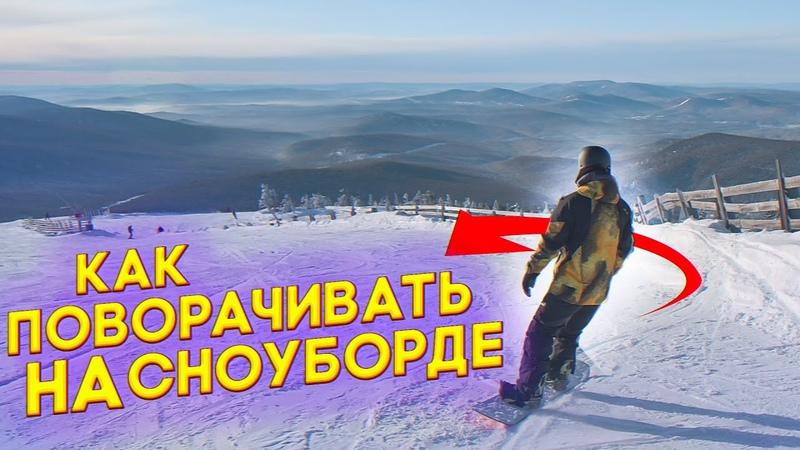 6 ПОВОРОТЫ на сноуборде 5 ошибок при поворотах