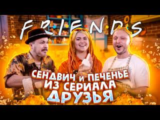 Cook old show #3 готовим сендвич и печенье из сериала «друзья»