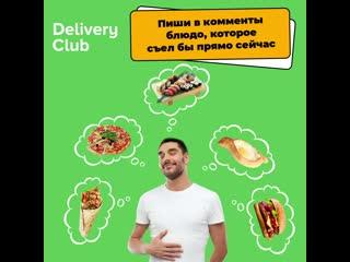 Какое блюдо ты хочешь прямо сейчас