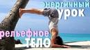 ✨⭐️ОЧЕНЬ ЭНЕРГИЧНО⭐️✨ Рельефное тело 💋 💕 Йога для похудения 🔥 Высокий пульс
