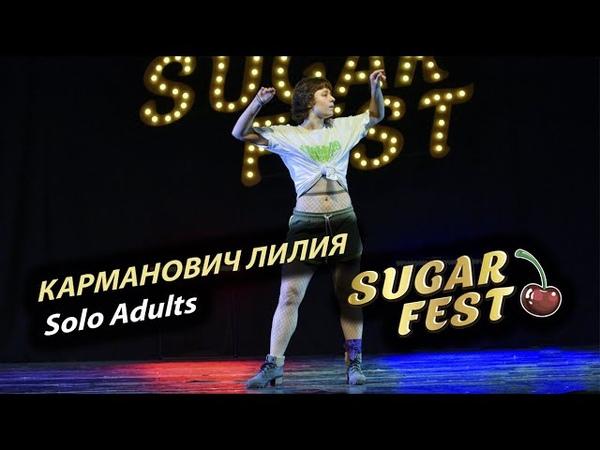 Карманович Лилия 🍒 Solo Adults 🍒 SUGAR FEST