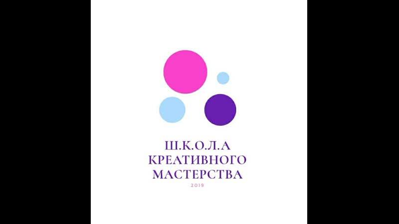 СТИЛЬ, Ш.К.О.Л.А Креативного Мастерства