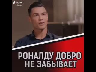 Роналдо добро не забывает