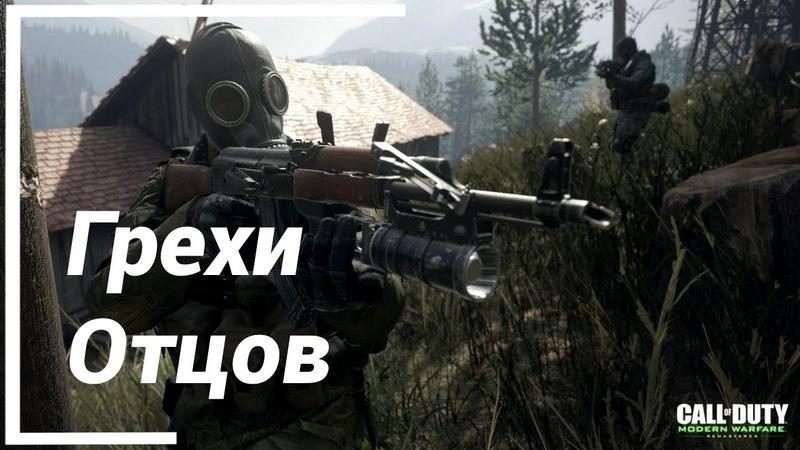 Грехи Отцов ● Call of Duty 4 Modern Warfare Remastered