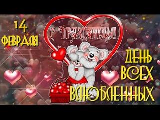 Валентинка! С Днём всех влюблённых! 14 февраля! Любою тебя! Красивое поздравление Валентнка для тебя