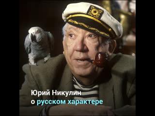 Юрий Никулин о русском характере