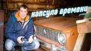 Капсула Времени ВАЗ 2101 1979год