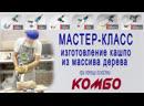 Мастер-класс - изготовление кашпо из массива дерева, оснастка Комбо