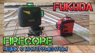 FIRECORE F93T-XG против Fukuda 3D MW-93T . Зеленый лазерный уровень против красного.