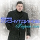 Эдуард Хуснутдинов - Падает белый снег (2020)