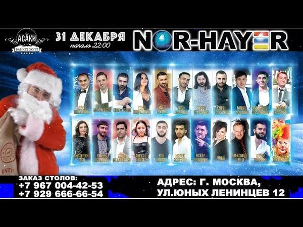 Новогодняя Ночь 2020 вместе с NOR-HAYER В АСАКИ