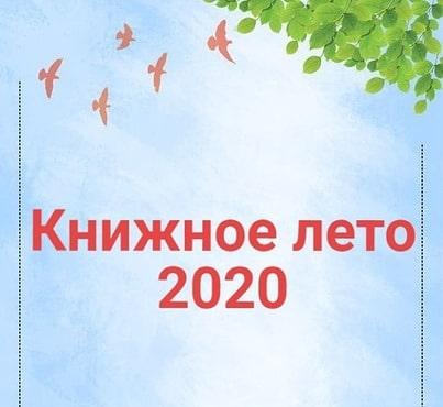 Петровчане могут поучаствовать в региональной акции «Книжное лето»