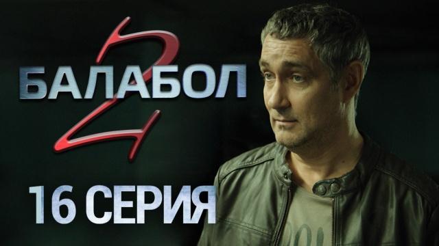 Балабол 2 сезон 16 я серия