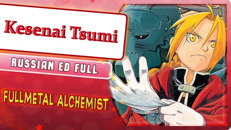 Fullmetal Alchemist ED 1 [Kesenai Tsumi] (Marie Bibika Russian Full Version)
