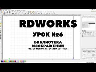 RDWorks Урок 6: Библиотека изображений. Обзор меню File