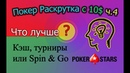 Покер Раскрутка с 10$ ч.4 - Что лучше: кэш, турниры или SpinGo на PokerStars?