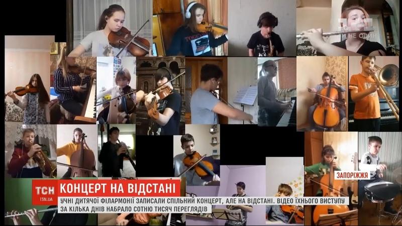 У Запоріжжі учні дитячої філармонії записали спільний концерт, але на відстані