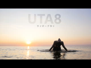 Uta8 - making of cyborg