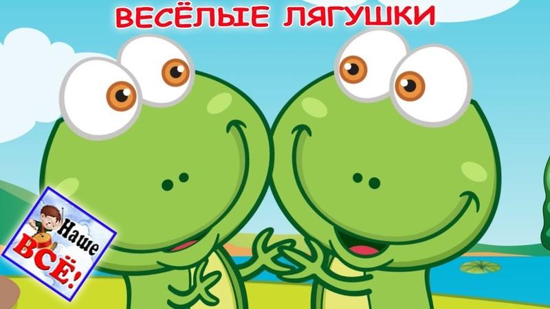Весёлые ЛЯГУШКИ Мульт песенка видео для детей Наше всё