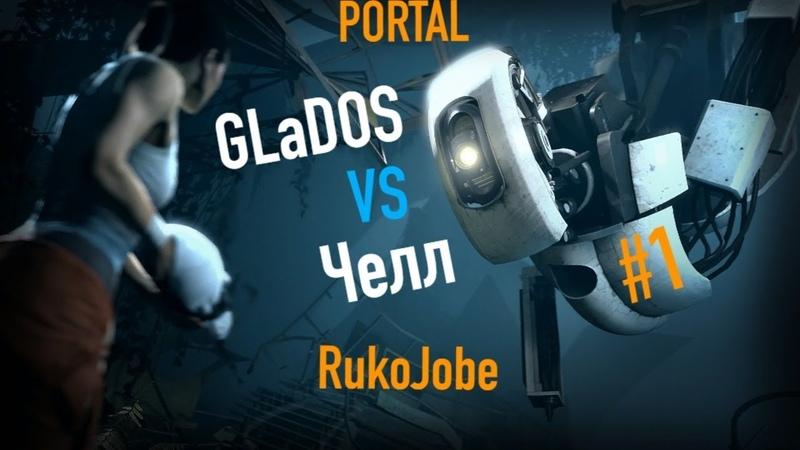 GLaDOS Vs Челл Разум и интеллект Продолжении истории Half Life Portal 1