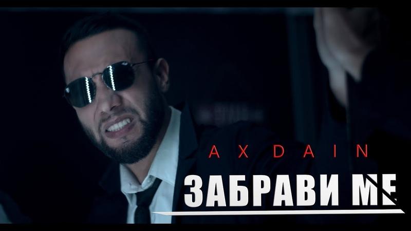 AX DAIN - Забрави ме (январь 2020) [Ultra-4K]