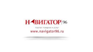 navigator96 Комплексное продвижение бизнеса.Быстрый старт интернет-продаж.Только целевые покупатели