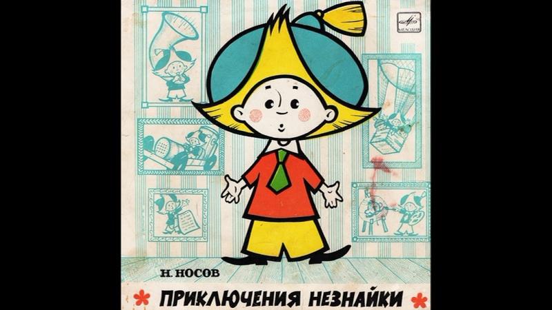 Приключения Незнайки Н Носов Д 8045 1961