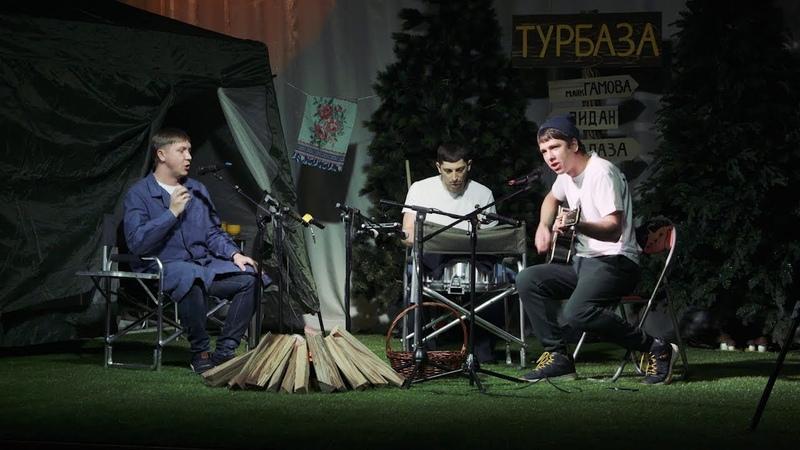 «ТурБаза» вновь собрала у костра любителей акустической песни