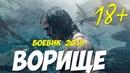 Боевик 2019 завалил быка! - ВОРИЩЕ - Русские боевики 2019 новинки HD 1080P